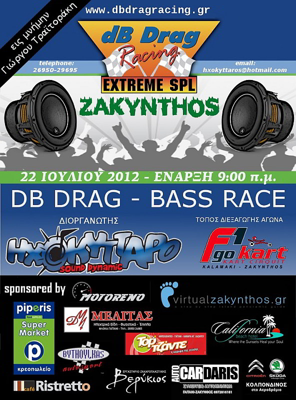 DB DRAG - BASS RACE